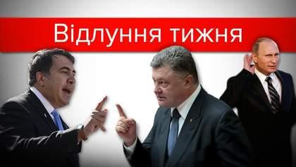 """Імідж України зіпсовано, або Як світ """"співчуває"""" Саакашвілі"""