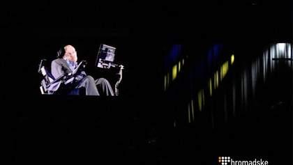 Стівен Хокінг звернувся до українців: Дивіться на зорі, а не під ноги