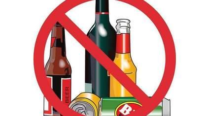 У Дніпрі заборонили продаж алкоголю в кіосках