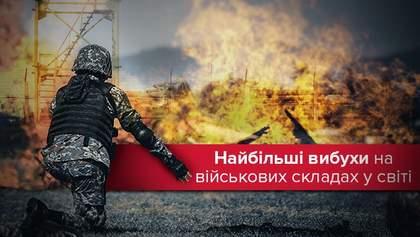 Найбільші вибухи та пожежі на військових складах: де за останні роки це траплялось, крім України