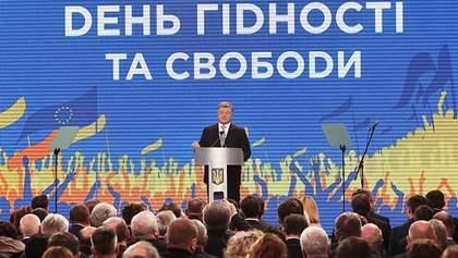 День гідності та свободи: Порошенко дав розпорядження щодо відзначення свята