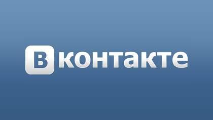 """""""Вконтакте"""" опинилися за межами топ-10 найпопулярніших сайтів в Україні"""