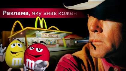 8 найкращих рекламних кампаній за 100 років