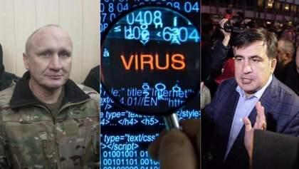 Главные новости 24 октября: потери на фронте, новая кибератака, суд над Коханивским и Саакашвили