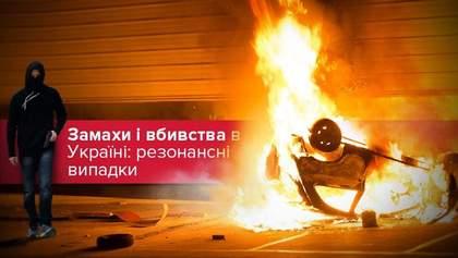 """""""Російський слід"""": 7 найгучніших замахів в Україні за останній час"""