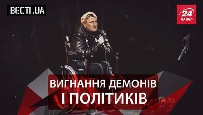 Вєсті.UA.Жир. Перевертні Верховної Ради. Президентський вибір Медведчука