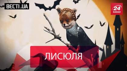 Вести.UA. Хеллоуиновские перевоплощения политиков. Козловского заштепило