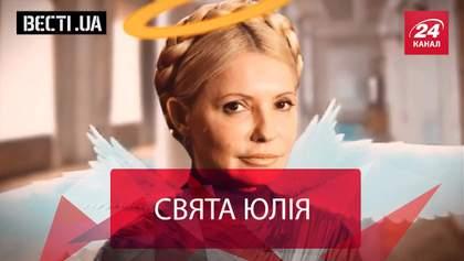 Вести.UA.Жир. Тимошенко заразилась эпидемией правды. Двойное счастье Королевской
