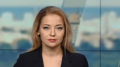 Выпуск новостей за 14:00: Скандал с мировыми богачами. Верховная Рада возвращается к работе