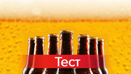 Лагер чи ель: що ти знаєш про пиво