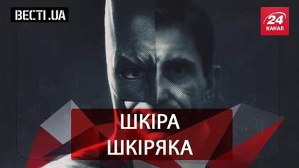 Вести.UA. Пострадавшая кожа Шкиряка. Откровенный Шевченко