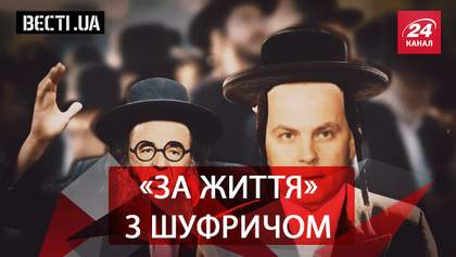 Вєсті.UA. Шуфрич вступив в Рабіновича. Двоголосий Ляшко