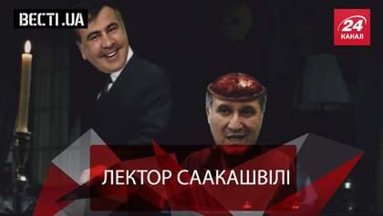 Вести.UA.Жир. Саакашвили и огурцы. Непостоянное мнение Ляшко
