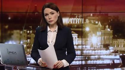 Выпуск новостей за 20:00: ГПУ требует от Деревянко деньги. Создание бюро расследований