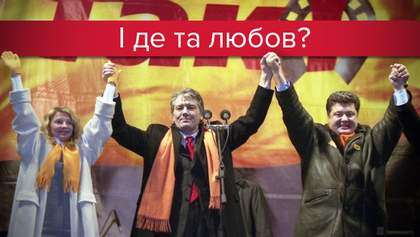 Куда делись лидеры Оранжевой революции: от Майдана до сегодня