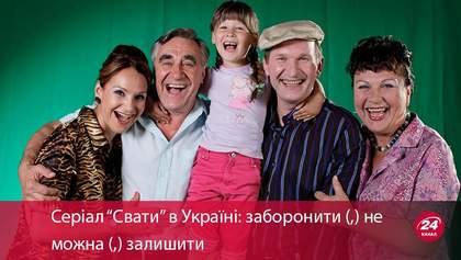 """Стоит ли запретить сериал """"Сваты"""" в Украине? Ваше мнение"""