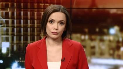 Підсумковий випуск новин за 21:00:  Протистояння між НАБУ і ГПУ. Львівський безпековий форум