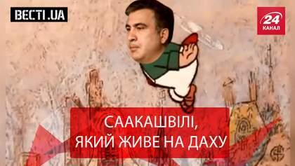 Вєсті.UA. Погоня за грузинським Карлсоном. Незвичний бізнес Святаша