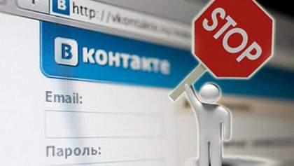 Доступ до ВКонтакте досі не заблокований у бюджетному комітеті Верховної Ради