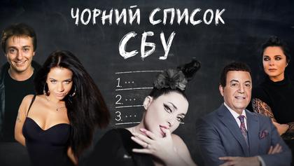 Черный список СБУ: кого и за что не пускают в Украину