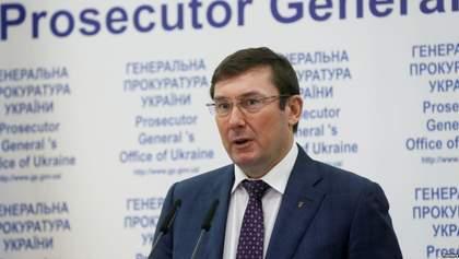 Луценко планує заочне засудження для колишнього заступника генпрокурора