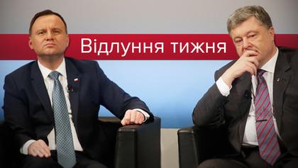 Зустріч Дуди і Порошенка: Польща Україні друг, ворог чи сторонній спостерігач?