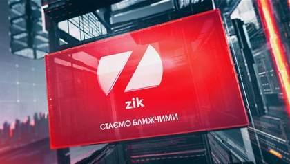 Телеканал ZIK, що належить одіозному Димінському, заявив про спробу рейдерства з боку АП