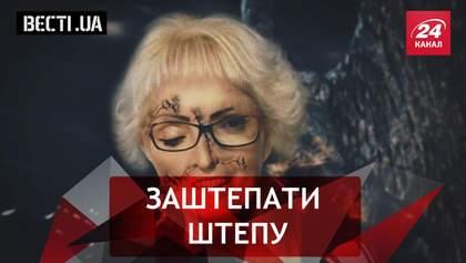 Вести.UA. Великомученица Неля Штепа. Нелегкая судьба кума Путина в Украине