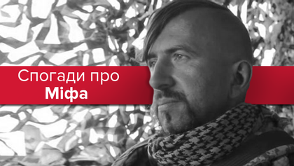 День памяти Василия Слепака: воспоминания о легендарном Мифе