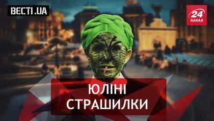 Вести.UA. Кошмар Тимошенко. Царица Неля ожидает своего императора