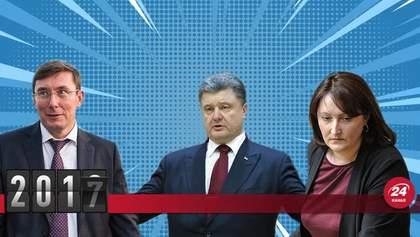 """ТОП-5 """"зрад"""" в Украине за 2017 год"""