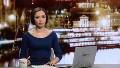 """Выпуск новостей за 19:00: """"Нафтогаз"""" против """"Газпрома"""". Мера пресечения Ежову"""