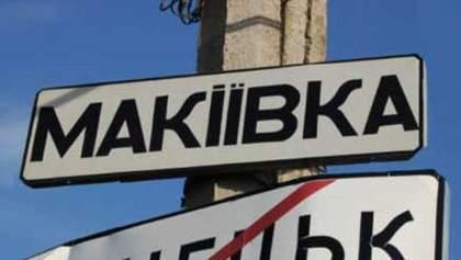 """""""Зате бандер немає"""": у мережі з'явилося депресивне фото передноворічної окупованої Макіївки"""