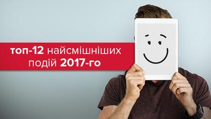 Над чим ми сміялися і не дуже у 2017-му: топ-12 найсмішніших подій