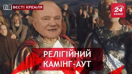 Вести Кремля. Сливки. Атеистический проповедник Ленина. Удар по российской медицине