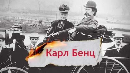 Одна история. Карл Бенц – основатель одной из крупнейших атомобильных компаний