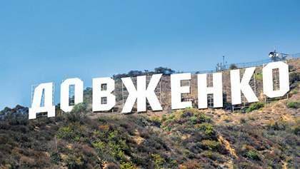 """Часть территорий киностудии Довженко могут передать """"дочке"""" российской компании"""