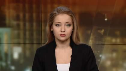 Випуск новин за 18:00: Загиблі українці у Кабулі. Негода в Україні