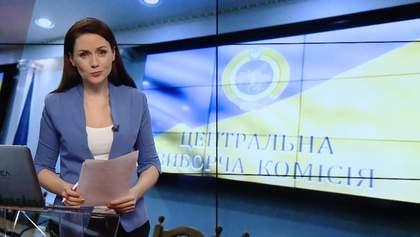 Итоговый выпуск новостей за 21:00: Изменение состава ЦИК. Допрос Парубия относительно измены Януковича