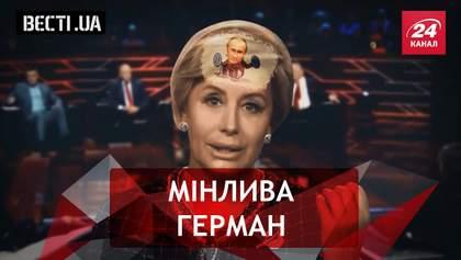 Вести.UA. Герман меняет фаворита. Героический образ Савченко