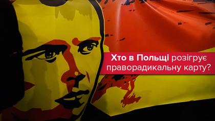 Историческая память и популизм: между Украиной и Польшей снова пробежала черная кошка