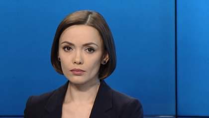 Випуск новин за 19:00: Заява ГПУ щодо Юрія Бойка. Прощання з першим космонавтом України