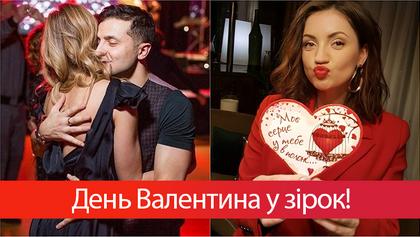 Як українські зірки святкують День Валентина: романтична фотопідбірка