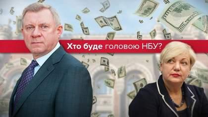Судьба Нацбанка: как повлияет назначение нового председателя на банковскую систему Украины
