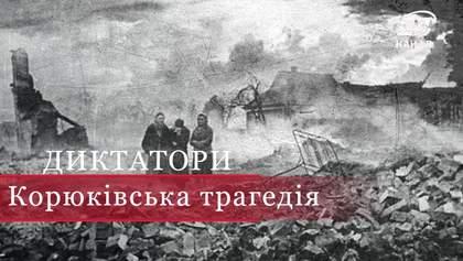 Как советская история умалчивала Корюковскую резню