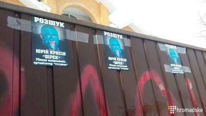 Активісти приїхали до будинку тітушки Крисіна: фото
