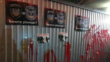 """Закидали  курячими головами: активісти влаштували протест біля колишньої бази """"Беркуту"""""""