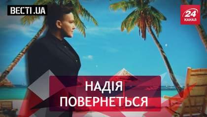 Вести UA. Возвращение Нади. Бумеранг жизни Тимошенко