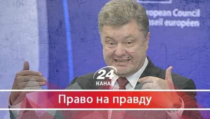 Президентська істерика: що змусило Порошенка не жарт рознервуватись