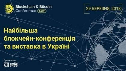 Blockchain & Bitcoin Conference Kyiv збере представників бізнесу і влади